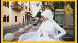صادف وجودها بالقرب من موقع انفجار بيروت.. العروس إسراء تروي اللحظات الأولى لصدمة العمر