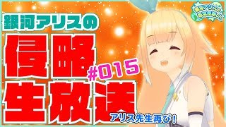 [LIVE] 【生放送】仲良しのアオちゃんと一緒に新コーナーに挑戦!