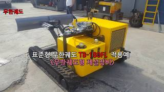 Tracked snow removal machine