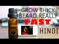 Beard oil that grows the beard fast - REVEALED!! **HINDI**