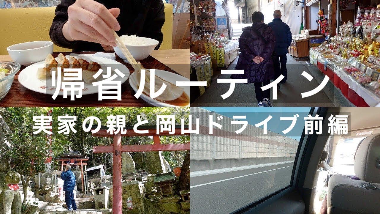 【vlog // 実家帰省ルーティン】実家の親と毎年恒例の岡山ドライブへ行ってきました<前編>【アラフォー独身女の日常】