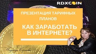Презентация Redex | Тарифные Планы | Заработок в Bitcoin