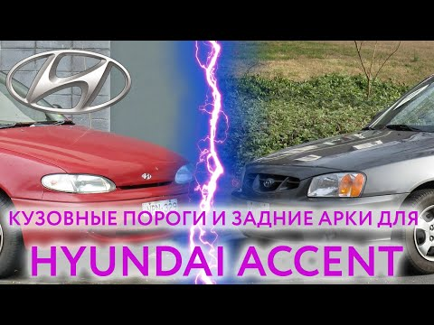 Hyundai Accent пороги и арки для ремонта кузова Хендай Акцент 1 и 2 ТАГАЗ
