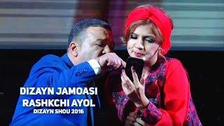 Dizayn jamoasi - Rashkchi ayol | Дизайн жамоаси - Рашкчи аёл (DIZAYN SHOU 2016)
