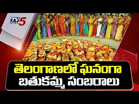 Bathukamma Celebrations 2020: Governor Tamilisai Soundararajan participates Bathukamma Celebrations teluguvoice