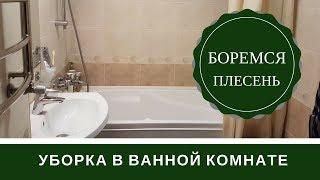 Уборка В Ванной Комнате Боремся С Плесенью...