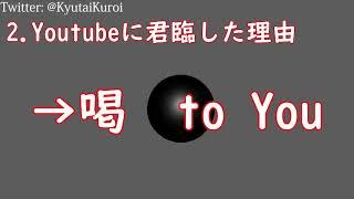 「【クロイタマ】全知全能のバーチャルYoutuber!【01 自己紹介】」のサムネイル