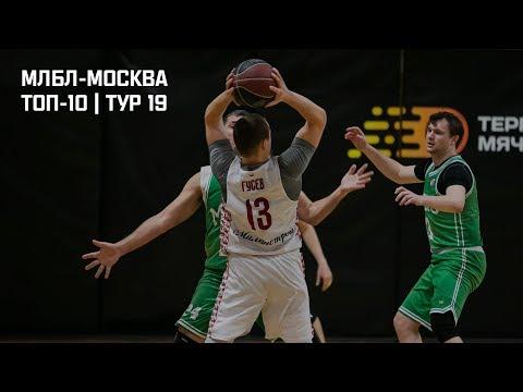 МЛБЛ-Москва. Топ-10 | Тур 19