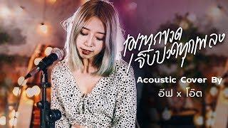 เมาทุกขวดเจ็บปวดทุกเพลง - ดูโอเมย์ | Acoustic Cover By อีฟ x โอ๊ต