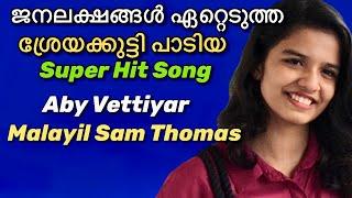 New Malayalam Christian Song  Sreya Jayadeep  Aby Vettiyar  Malayil Sam Thomas  Sreyakutty new Song