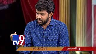 Kathi Mahesh is Cute || Hyper Aadi - TV9 Now