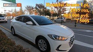 Авто из Кореи - Hyundai Avante Lpi, 2015 год, газовый двигатель - в любую страну!