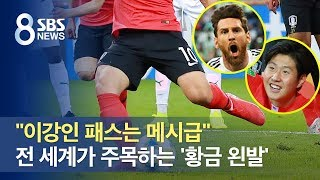 18살 이강인의 마법 같은 '황금 왼발'…전 세계가 주목 / SBS