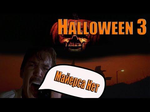 Мини Треш Обзор Фильма Хэллоуин 3 Сезон Ведьм