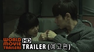 설해 메인 예고편 Snow is on the Sea Main Trailer (2015) HD