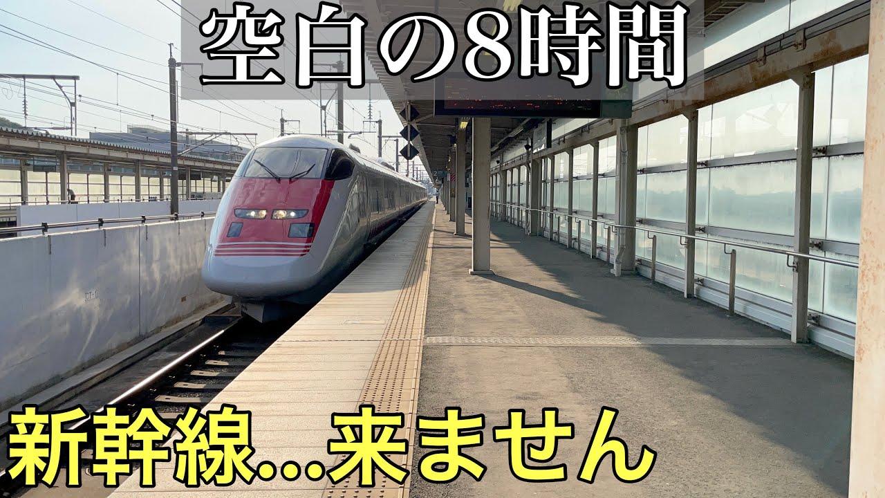 【なぜ?】8時間も本来の新幹線が来ない謎の駅に行ってきた