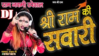 Ramnavmi Special-Chali Re Sawari Shri Ram Ki-चली रे सवारी श्री राम की -Shahnaaz Akhtar 9753716278