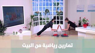 تمارين رياضية من البيت - ريما عامر - رياضة
