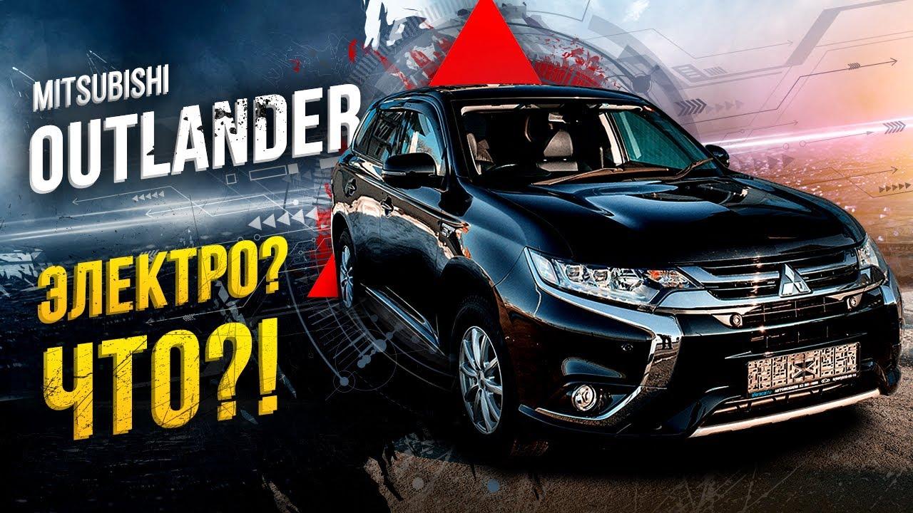 Mitsubishi Outlander PHEV -самый технологичный кроссовер🔥заряд от розетки🔋Левому рулю и не снилось