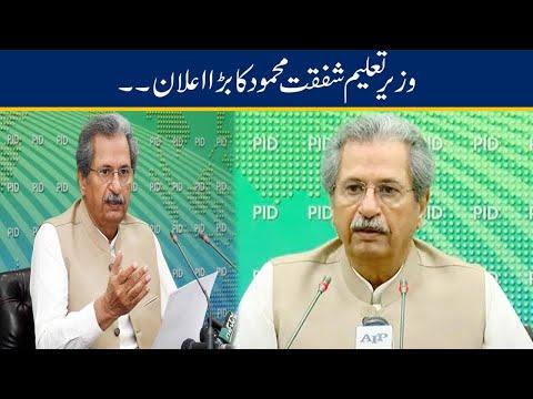 Education Minister Shafqat Mehmood Big Announcement