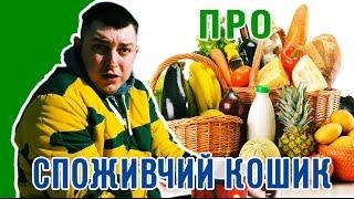 Петро Бампер про споживчий кошик