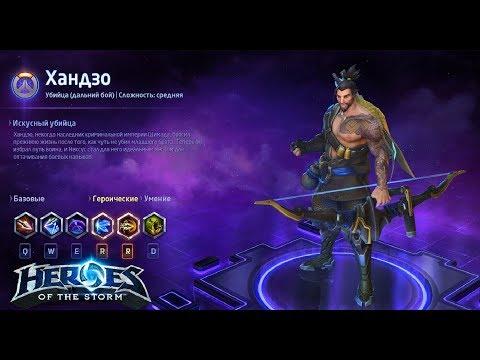 видео: heroes of the storm/Герои шторма. pro gaming. Хандзо. dd билд.