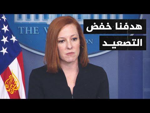 البيت الأبيض: فقدان الأرواح الفلسطينية أو الإسرائيلية أمر مأساوي ومروع  - نشر قبل 3 ساعة