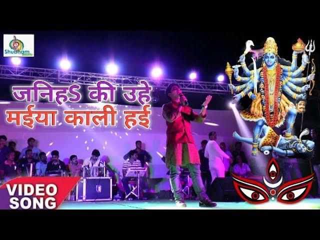 Navratri Special जनिहS की उहे मईया काली हई ll Amit upadhyaye का सुपरहिट Live Stage show 2017