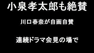 川口春奈「我ながら素晴らしい」と自画自賛?!連続ドラマ会見で小泉孝太...