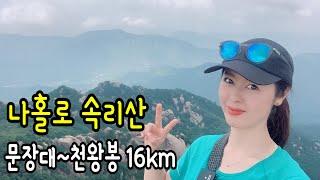 나홀로 힐링의 속리산 대중교통 등산 문장대 천왕봉 16…