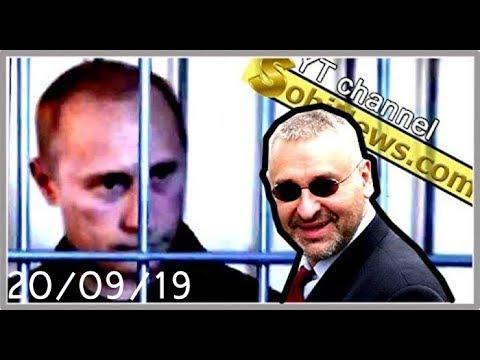 Марк Фейгин: Владимир Путин боится, он повернут на мeтaфuзuке. Якут Шаман и Устинов. SobiNews