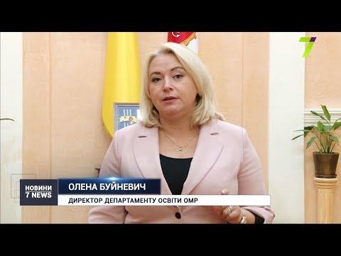 Новости 7 канал Одесса: За невідвідування дітьми школи штрафуватимуть батьків