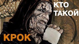 УБИЙЦА КРОК В ОТРЯДЕ САМОУБИЙЦ (2016). Кто такой Убийца Крок?