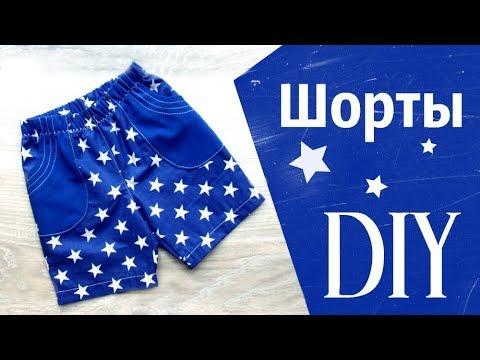 Детские Шорты за 15 минут! How To Make A Childrens' Shorts