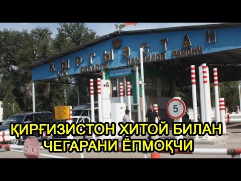 КИРГИЗИСТОН ХИТОЙ БИЛАН ЧЕГАРАНИ ЁПМОКДА