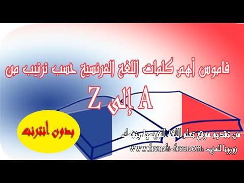قاموس فرنسي - عربي بدون أنترنت لهواتف الأندرويد رائع ومجاني Dictionnaire Français - Arabe
