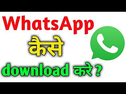 Whatsapp Install Kaise Kare   Whatsapp Download Kaise Kare   Whatsapp Download Karna Hai