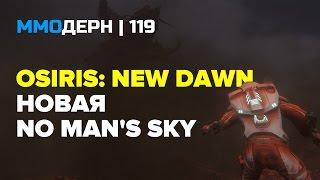 ММОдерн №119 [самое интересное из мира ММО] — Osiris: New Dawn, Bless Online, Blade & Soul...