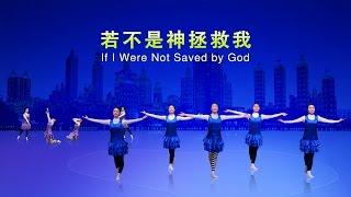 基督教會舞蹈《若不是神拯救我》
