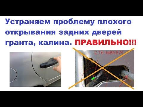 Устраняем проблему плохого открывания задних дверей гранта калина