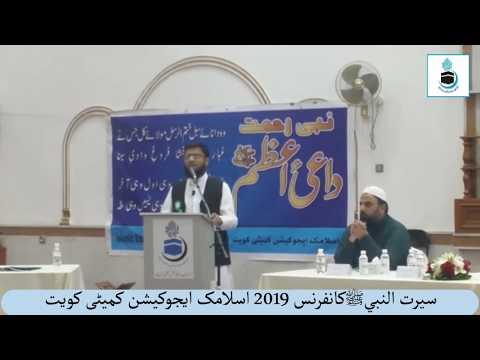 صدف علی صدف بھائی |  سالانہ سیرت النبي ﷺ کانفرنس 15 نومبر 2019 | اسلامک ایجوکیشن کمیٹی کویت