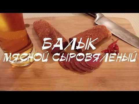Рецепт балыка из свинины в домашних условиях