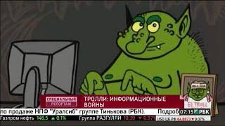 видео Информационные войны