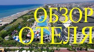 Обзор отеля и территории MC ARANCIA RESORT 5*/Турция 2019/Аланья