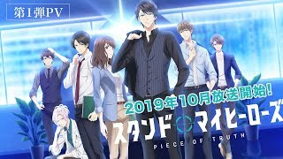 Watch Stand My Heroes: Piece of Truth Anime Trailer/PV Online