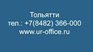 ЮРОФИС - печати и штампы в Тольятти(, 2010-10-08T19:02:07.000Z)