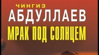 Чингиз Абдуллаев. Мрак под солнцем 1