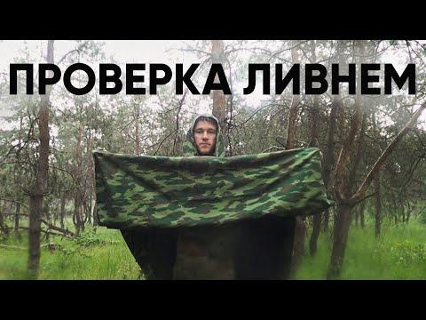 ПЛАЩ-НАКИДКА (от Униформ-Н)