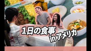 【1日の食事】主婦アメリカで何食べてる③アラフィフアメリカ生活