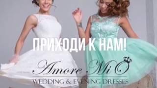 """""""Amore MiO""""  открылся в Нижнем Новгороде!"""